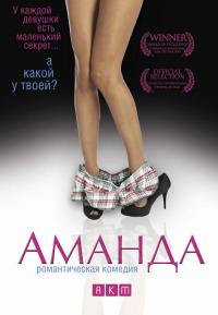 Смотреть Аманда онлайн на Кинопод бесплатно