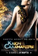 Смотреть фильм Ключ Саламандры онлайн на Кинопод бесплатно