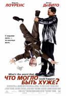 Смотреть фильм Что могло быть хуже? онлайн на Кинопод бесплатно