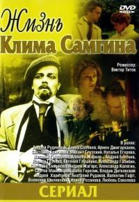 Смотреть Жизнь Клима Самгина онлайн на Кинопод бесплатно
