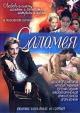Смотреть фильм Саломея онлайн на Кинопод бесплатно