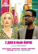 Смотреть фильм 2 дня в Нью-Йорке онлайн на KinoPod.ru бесплатно