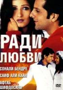 Смотреть фильм Ради любви онлайн на KinoPod.ru бесплатно