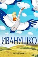 Смотреть фильм Иванушко онлайн на Кинопод бесплатно