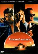 Смотреть фильм Пьяный рассвет онлайн на KinoPod.ru платно