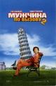 Смотреть фильм Мужчина по вызову 2 онлайн на Кинопод бесплатно