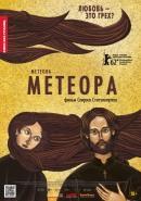 Смотреть фильм Метеора онлайн на Кинопод бесплатно