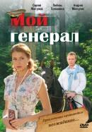 Смотреть фильм Мой генерал онлайн на KinoPod.ru бесплатно