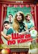 Смотреть фильм Шагая по канату онлайн на Кинопод бесплатно