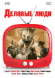 Смотреть фильм Деловые люди онлайн на Кинопод бесплатно
