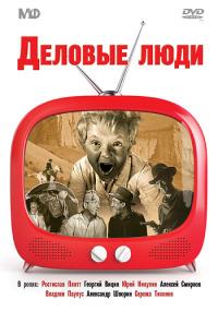 Смотреть Деловые люди онлайн на KinoPod.ru бесплатно