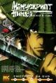 Смотреть фильм Манускрипт ниндзя: Новая глава онлайн на Кинопод бесплатно