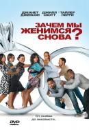 Смотреть фильм Зачем мы женимся снова? онлайн на KinoPod.ru бесплатно