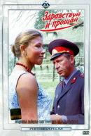 Смотреть фильм Здравствуй и прощай онлайн на Кинопод бесплатно