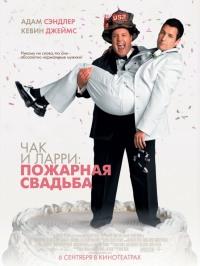 Смотреть Чак и Ларри: Пожарная свадьба онлайн на Кинопод бесплатно