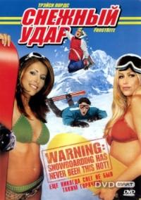 Смотреть Обмороженные онлайн на Кинопод бесплатно