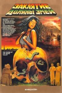 Смотреть Заклятие долины змей онлайн на Кинопод бесплатно