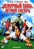 Смотреть фильм Дежурный папа: Летний лагерь онлайн на KinoPod.ru платно