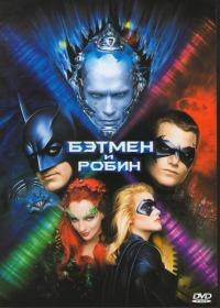 Смотреть Бэтмен и Робин онлайн на Кинопод бесплатно