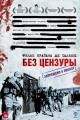 Смотреть фильм Без цензуры онлайн на Кинопод бесплатно