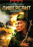 Смотреть фильм Диверсант 2: Конец войны онлайн на KinoPod.ru бесплатно