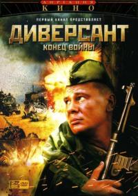 Смотреть Диверсант 2: Конец войны онлайн на KinoPod.ru бесплатно
