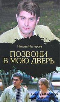 Смотреть Позвони в мою дверь онлайн на KinoPod.ru бесплатно
