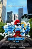 Смотреть фильм Смурфики онлайн на KinoPod.ru платно