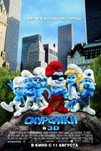 Смотреть Смурфики онлайн на KinoPod.ru бесплатно