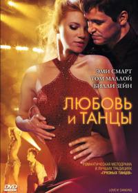 Смотреть Любовь и танцы онлайн на Кинопод бесплатно