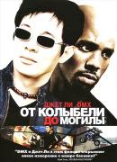 Смотреть фильм От колыбели до могилы онлайн на KinoPod.ru платно