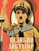 Смотреть фильм Великий диктатор онлайн на Кинопод бесплатно