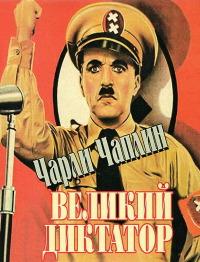 Смотреть Великий диктатор онлайн на Кинопод бесплатно