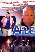 Смотреть Арье онлайн на Кинопод бесплатно