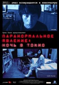 Смотреть Паранормальное явление: Ночь в Токио онлайн на Кинопод бесплатно