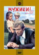 Смотреть фильм Мужики!.. онлайн на KinoPod.ru бесплатно