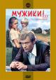 Смотреть фильм Мужики!.. онлайн на Кинопод бесплатно