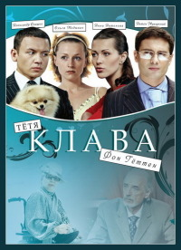 Смотреть Тётя Клава фон Геттен онлайн на Кинопод бесплатно