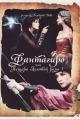 Смотреть фильм Фантагиро, или Пещера золотой розы 5 онлайн на Кинопод бесплатно