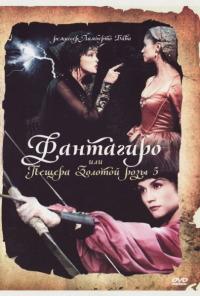 Смотреть Фантагиро, или Пещера золотой розы 5 онлайн на Кинопод бесплатно