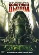 Смотреть фильм Болотный дьявол онлайн на Кинопод бесплатно