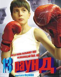 Смотреть 13 раунд онлайн на Кинопод бесплатно