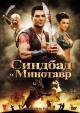 Смотреть фильм Синдбад и Минотавр онлайн на Кинопод бесплатно