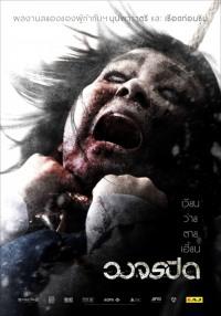 Смотреть Рай и ад онлайн на Кинопод бесплатно