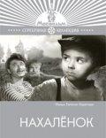 Смотреть фильм Нахаленок онлайн на Кинопод бесплатно
