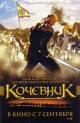 Смотреть фильм Кочевник онлайн на Кинопод бесплатно