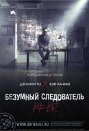 Смотреть фильм Безумный следователь онлайн на KinoPod.ru платно
