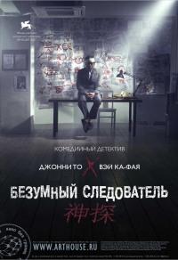Смотреть Безумный следователь онлайн на Кинопод бесплатно