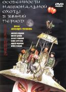 Смотреть фильм Особенности национальной охоты в зимний период онлайн на Кинопод бесплатно