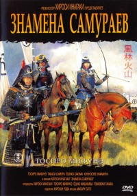 Смотреть Знамёна самураев онлайн на Кинопод бесплатно